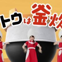 Negicco が出演する 佐藤食品 サトウのごはん のCM 「ふっくら釜炊き」篇