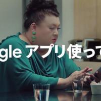 Google アプリ のCM 「マツコさんが Google アプリ使ってみた」篇「SHISHAMO さんの気になるネタ、まとめてお届け」篇「ハライチ岩井さんの気になるネタ、まとめてお届け」篇