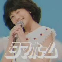 今田美桜 が出演する タマホーム のCM 「ハッピーソング 今田美桜 デビュー」篇