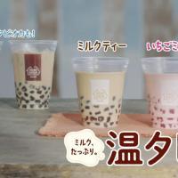 ミニストップ のCM 「温タピ ミルクティー・いちごミルク」篇