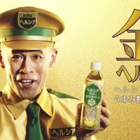 柳沢慎吾 が出演する 花王 ヘルシア緑茶 のCM 「うまみ贅沢仕立て 食事にも合う!金のヘルシア」篇