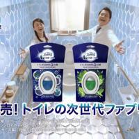 千鳥 ノブ が出演する P&G ファブリーズ  トイレ用+抗菌 のCM 「ファブリーズ史上初!トイレの床の抗菌まで!」篇