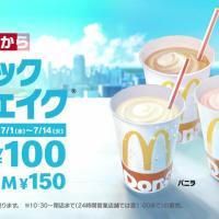 日本マクドナルド マックシェイク S¥100 M¥150 のCM 「ずっと好き」篇 明日からver