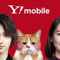 吉岡里帆 横浜流星 が出演する Y!mobile のCM「安心の対面サポート」篇 ほか