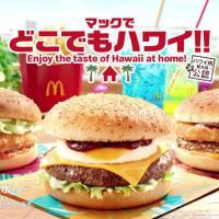 日本マクドナルド のCM どこでもハワイ!!   「ハワイアンバーガー」篇「ハワイアンパンケーキ」篇