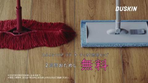 シャワー cm ダスキン