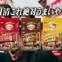 日清食品 日清これ絶対うまいやつ! のCM 「麺恋歌」篇。