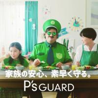 全薬工業 P's GUARD キッチンスプレー のCM 「ピーズガードマン登場」篇