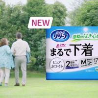 キャシー中島 勝野洋 が出演する 花王 リリーフ まるで下着 のCM「キャシーおすすめ」篇。