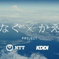 NTT KDDI 「つなぐ✕かえる」プロジェクト のCM 「船出」篇。