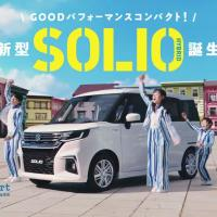 吉沢亮 橋本環奈 パパイヤ鈴木 らが出演する SUZUKI ソリオ のCM「SOLIO5登場」篇