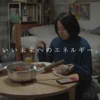 石橋静河 が出演する 東京ガス のCM「がんばれ私たち」篇