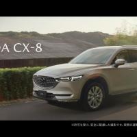 MAZDA 新型 MAZDA CX-8 のCM「満ちるとき」篇
