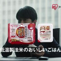 吉沢亮 が出演する アイリスオーヤマ 低温製法米のおいしいごはん のCM プランナー要正直「正直者」篇