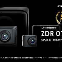 コムテック のCM 前後2カメラドライブレコーダー「ZDR016」篇。場所 沖縄県国頭郡今帰仁村 古宇利大橋。