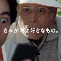 成田凌 小日向文世 が出演する TikTok のCM 「じいちゃんがTikTokクリエイター!?」篇