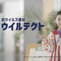 AICA ウイルテクト のCM Let's ウイルテクト 「レポーター」篇「飲食店」篇「学校」篇「医療・介護施設」篇