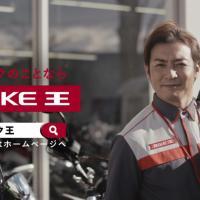 つるの剛士 が出演する バイク王 のCM 「ミニ店長登場」篇。