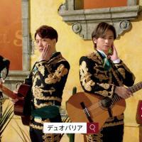 KinKi Kids が出演する DUO デュオ ザ クレンジングバーム のCM 「やさしくバリアモーレ 敏感肌に」篇。