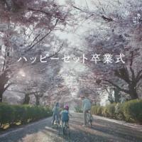 石田明 が出演する 日本マクドナルド のCM 家族といっしょに。「ハッピーセット卒業式」篇
