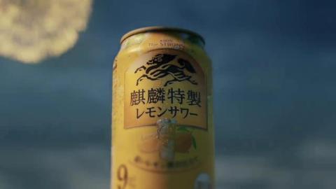 麒麟 特製 レモン サワー cm