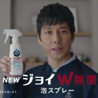 西島秀俊 が出演する P&G ジョイW除菌ミラクル泡スプレーのCM 「汚れも菌の巣もW除去!」篇。