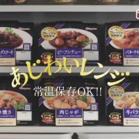 日本ハム あじわいレンジ ニッポンの常美食 のCM「肉じゃが」篇「ビーフシチュー」篇