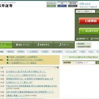 松井証券 のCM 海外先物取引「3つのメリット」編が公式チャンネルで公開中。