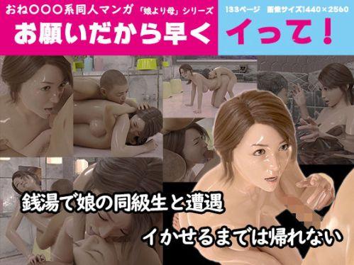 https://www.dmm.co.jp/dc/doujin/-/detail/=/cid=d_210556/