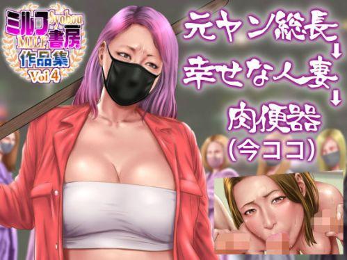 元ヤン総長→幸せな人妻→肉便器(今ココ)