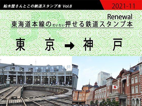 JR東海道本線のだいたい押せるスタンプ本 Renewal