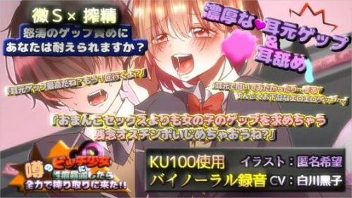 【KU100×ゲップ】噂のビッチ少女に性癖暴露したら全力で搾り取りに来た !