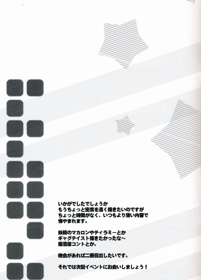 13amaburi14121606