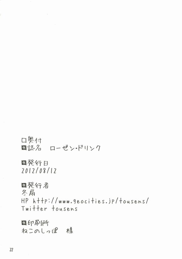 22rozenmei15020205