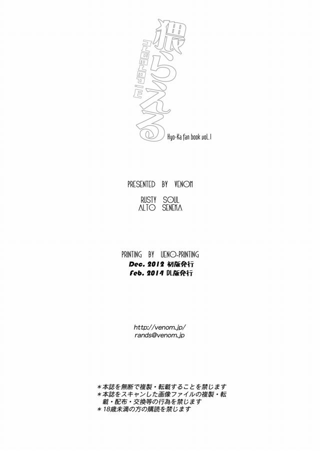 25hyouka15012002