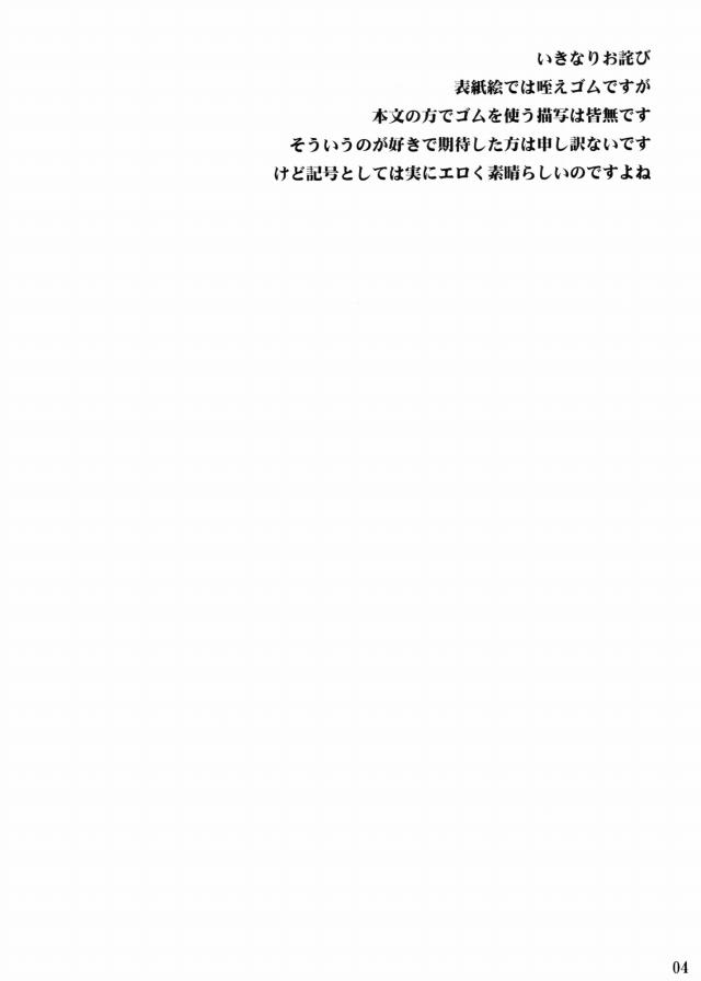 03hibiki15072606