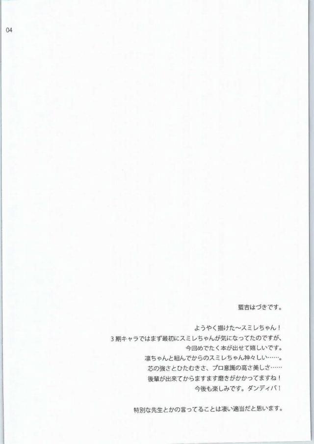 03hibiki15081206