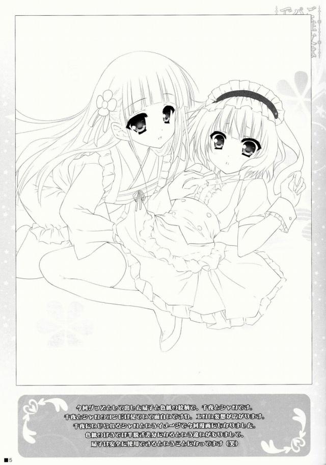 03hibiki15082004
