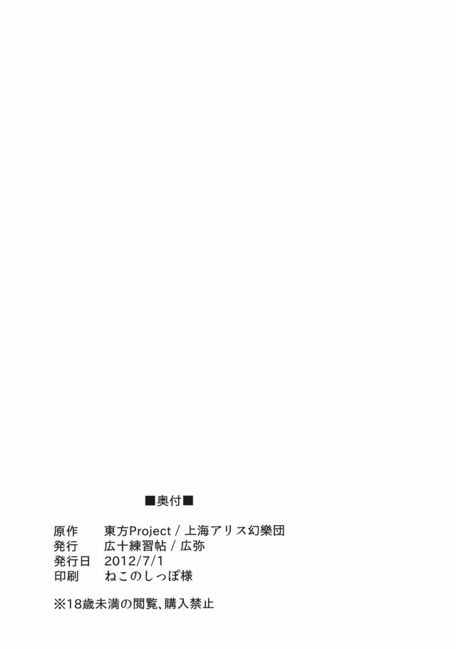 24hibiki15091012