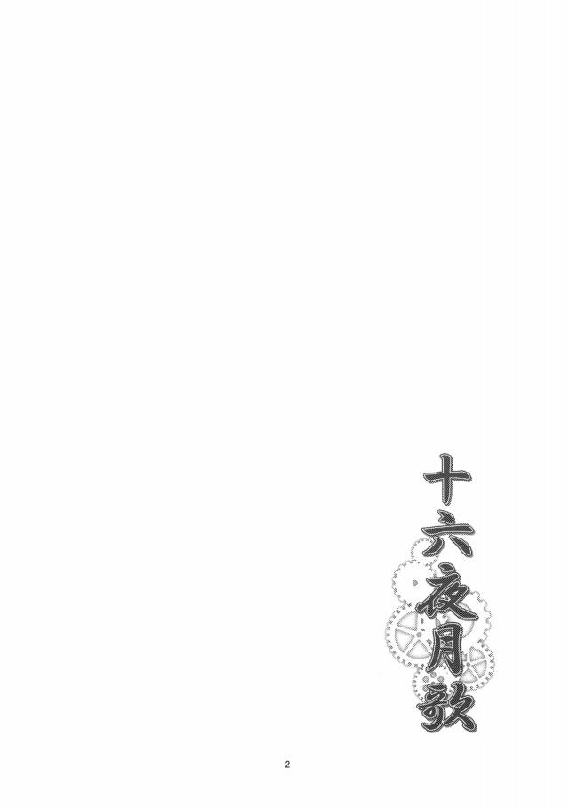 03hibiki15111708