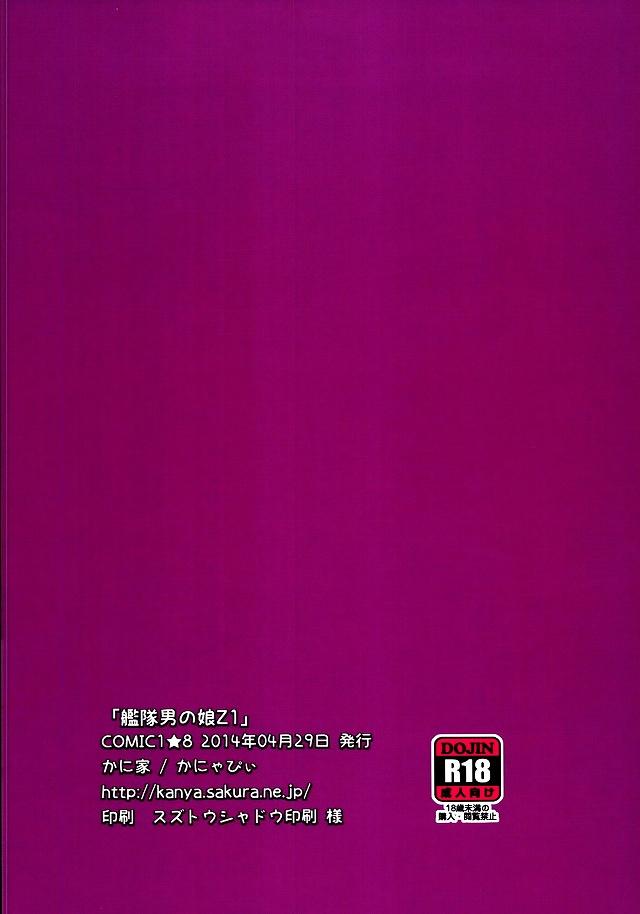 18hibiki16012510