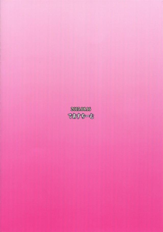 18hibiki16022013
