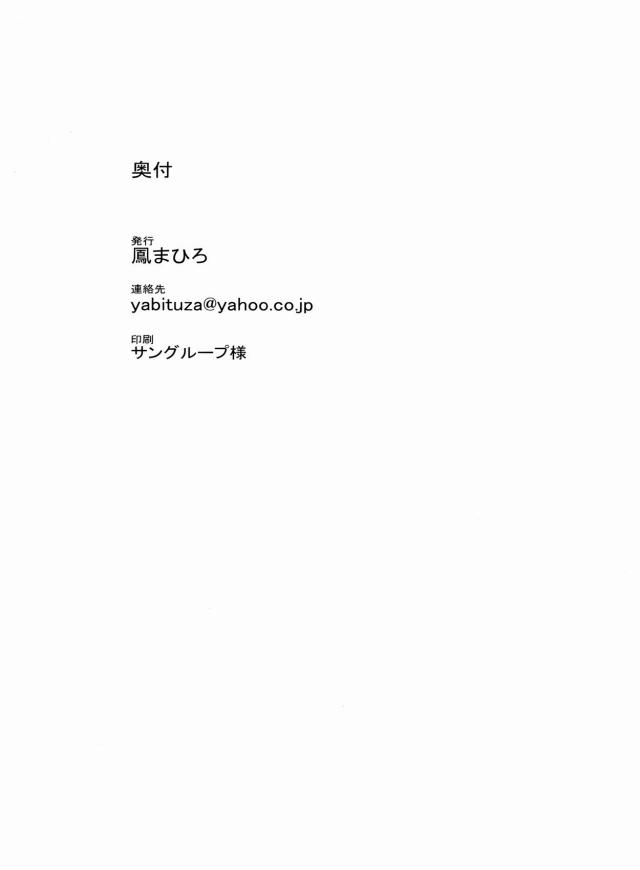 21hibiki16031218