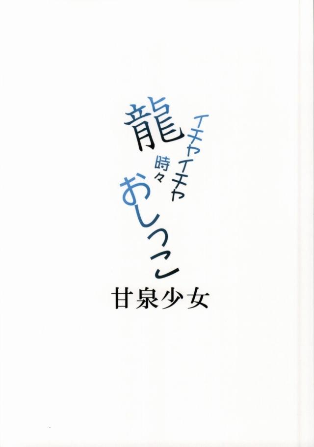 26hibiki16041304