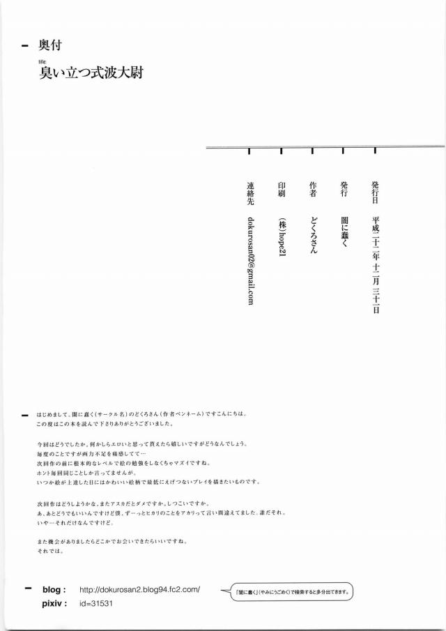 25hibiki16052530