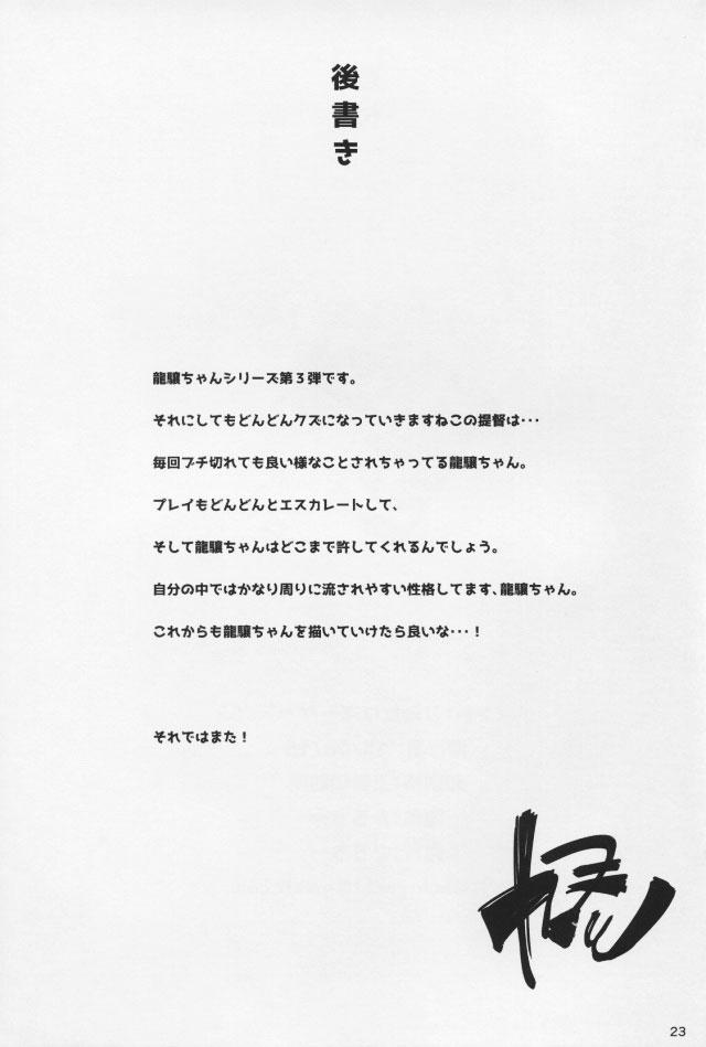 22hibiki16070611