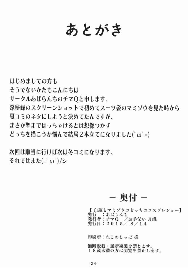 25hibiki16092019