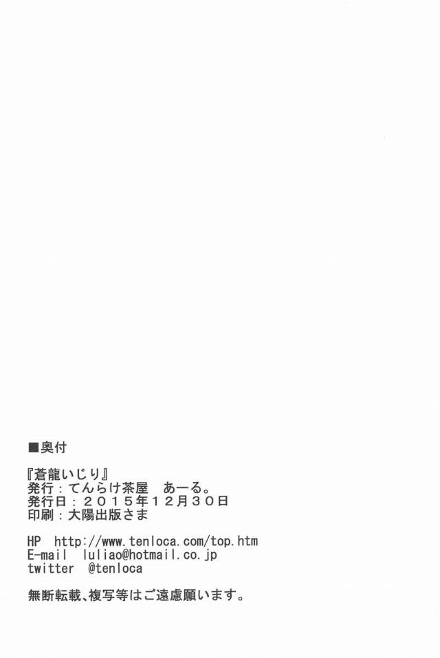 20hibiki16110802