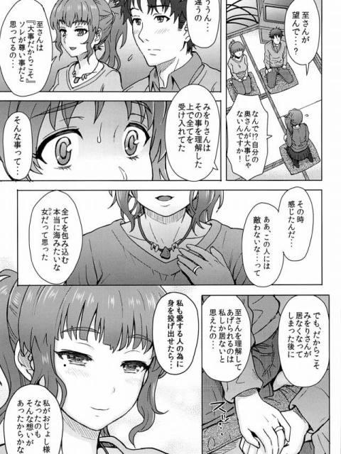 08watashidakegashiawaseni