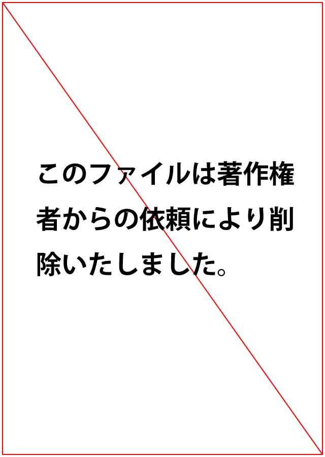 【未来日記 エロ漫画・同人誌】由乃「ユッキーのオチンチンに子宮ゴリゴリされてるぅ!」…このあとが超怖そうwww